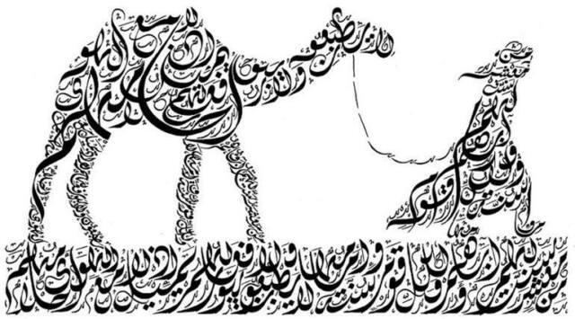 Insegnante di lingua araba